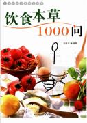 饮食本草1000问--周建军