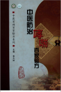中医防治哮喘百家验方―袁久林 主编2009.7出版