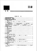 新编药物学(第14版)(陈新谦 等主编)