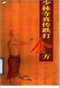 《少林寺真传跌打金方》梁达编着,岭南美术出版社,1996