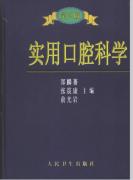 实用口腔科学(第2版)