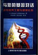 与您的基因对话:遗传营养工程与健康长寿--【美】布兰德等 吴超
