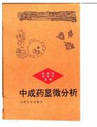 中成药显微分析(徐国钧 等主编)