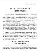 天津中医药史略与学术思想