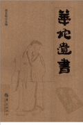 华陀遗书(扫描版)―高文柱主编2011.2出版