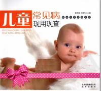 薛晓琳 段姝伟 主编2011.1―儿童常见病现用现查