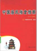 中国居民膳食指南--中国营养学会编着2010.12出版
