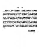 岭南草药志