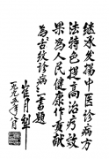 舌纹诊病(汪汉)
