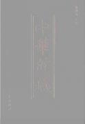 中华道藏34