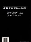 中华医学百科大辞海―内科学(第一卷)