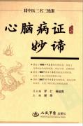 中医三名三绝 心脑病证妙谛 谢炜主编,人民军医出版社 , 2008