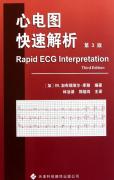 2011《心电图快速解析(第3版)中文翻译版》(加)库翰