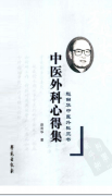中医外科心得集(赵尚华)-