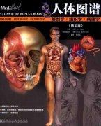 人体图谱 解剖学、组织学、病理学(第2版)