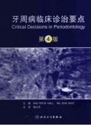 牙周病临床诊治要点(第4版)_胡文杰2011译