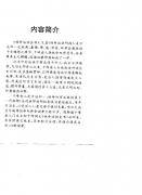 《性命法诀明指》[千峰老人 赵壁尘](性命法诀全书1996年)