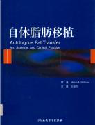 自体脂肪移植 翻译版(美)希夫曼 原著2012文字书签