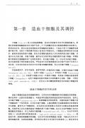 《现代造血干细胞移植》・陈运贤