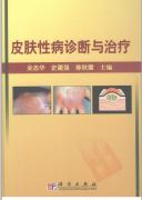 皮肤性病诊断与治疗(全彩高清版)--吴志华 史建强 陈秋霞 主编2