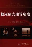 糖尿病大血管病变_衡先培,黄国良,修玲玲主编_2011.04