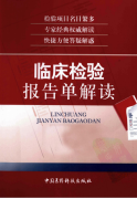 临床检验报告单解读_吴蠡荪主编_2011.01