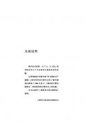 黎鳌烧伤学-黎鳌-2001-当代医学院士经典系列