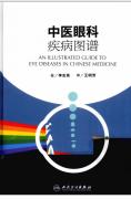 中医眼科疾病图谱(高清版)--李志英著2010.12出版