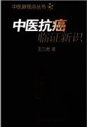 中医抗癌临证新识(高清版)--王三虎著2009.1出版