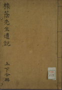 栎荫先生遗说古本(抄)