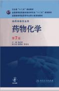 药物化学_尤启冬主编_人民卫生出版社