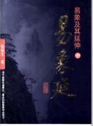 张延生:易象及其延伸中册