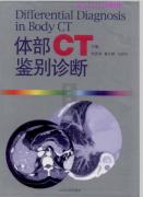 体部CT鉴别诊断(刘树伟等主编)
