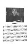《千金》针灸临床类编(魏稼)