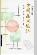 《360首方剂速成趣记》殷克敬等编著,陕西科学技术出版社
