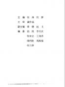 针灸现代研究与临床(张涛)