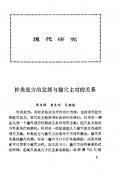 中华现代针灸验方荟萃(杜立宽)