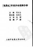 针刺手法图解手册(邵水金)