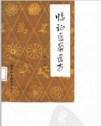 《临证医案医方》孙一民着,河南科学技术出版社,1981