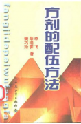 方剂的配伍方法(2001版)