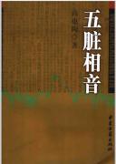 五脏相音《黄帝内经》失传2000多年的理论和技术的现代研究