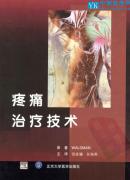疼痛治疗技术(下卷)2011中文翻译(美)瓦尔德曼