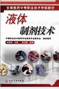 液体制剂技术(高清版)--孙彤伟主编2009.1出版