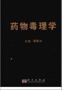药物毒理学_12511648_北京市:科学出版社_2010.01_谭毓治编著