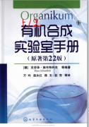 有机合成实验室手册原著第22版