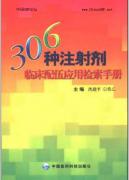 306种注射剂临床配伍应用检索手册