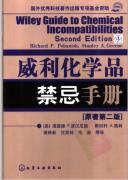 威利化学品禁忌手册
