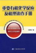 重要有机化学反应及机理速查手册