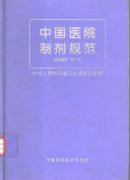 中国医院制剂规范%20(西药制剂%20第二版)