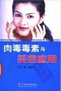 肉毒毒素与美容应用_杨海平_2005